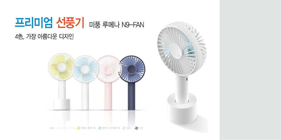 여름을 위한 N9프리미엄선풍기