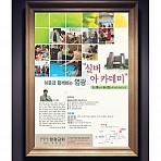 전단/포스터_염광
