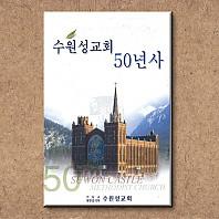 수원성감리교회 50주년 기념사