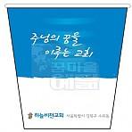 [독판]전도용 종이컵_하늘비전02