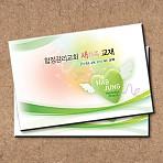 새가족교재_합정감리교회