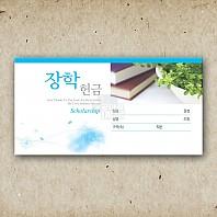 카드형_장학헌금봉투