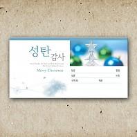 카드형_성탄감사봉투