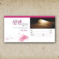 카드형_신년감사헌금봉투