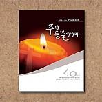 강일교회 40주년 기념화보집