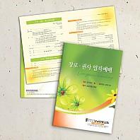순서지_강남