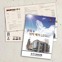 순서지_삼송