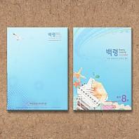 [정기간행물] 백령 - 서해 최북단에서 보내는 편지 vol.08