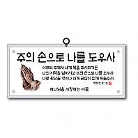 [크리스탈액자] 독판주문(주의 손으로)