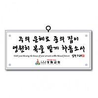 [크리스탈액자] 독판주문(성림교회)