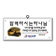 [크리스탈액자] 독판주문(동은교회)