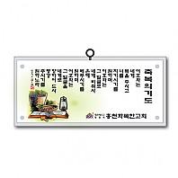 [크리스탈액자] 독판주문(홍천화목한교회)