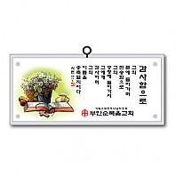 [크리스탈액자] 독판주문(부안순복음교회)