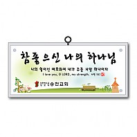 [크리스탈액자] 독판주문(송천교회)