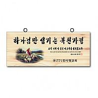[백송목칼라액자] 독판주문(한사랑교회)