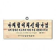 [백송목액자] 독판주문(수암중앙교회)