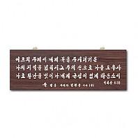 [앤틱(월넛)액자] 역대상4:!0