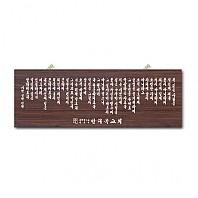 [앤틱(월넛)액자] 시편1편