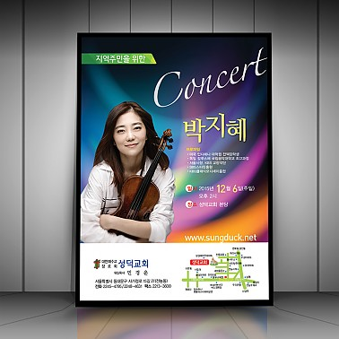 전단/포스터_성덕
