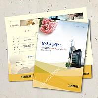 순서지_시온성