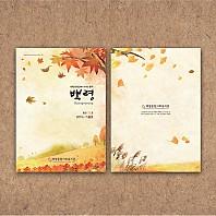 [정기간행물] 백령 - 서해 최북단에서 보내는 편지 vol.15