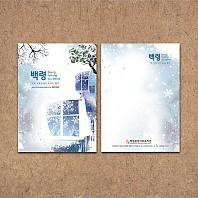 [정기간행물] 백령 - 서해 최북단에서 보내는 편지 vol.09