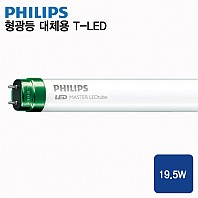 [LED TUBE] PHILIPS 형광등 대체용 T-LED 19.5W