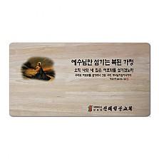 [예배상] 고무나무 원목 큰예배상_예수님만 섬기는 복된 가정