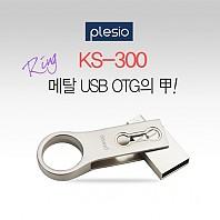 [USB메모리] plesio 메탈 OTG KS-300