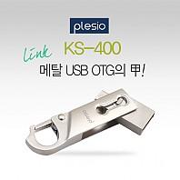 [USB메모리] plesio 메탈 OTG KS-400