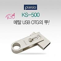[USB메모리] plesio 메탈 OTG KS-500
