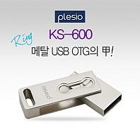 [USB메모리] plesio 메탈 OTG KS-600