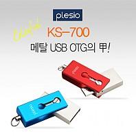 [USB메모리] plesio 메탈 OTG KS-700