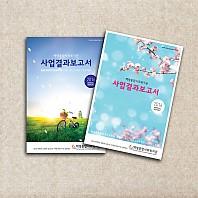 백령사회복지관 사업결과보고서 2016