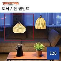 [LED 팬던트등] JK 토닉 팬던트 (무광세라믹)