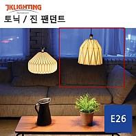 [LED 팬던트등] JK 진 팬던트 (무광세라믹)