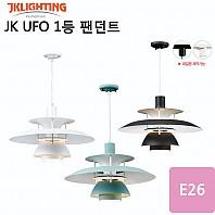 [LED 팬던트등] JK UFO 1등 (대)
