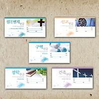 카드형_봉투 5종(선교,건축,일천번제,장학,구역/각100매)