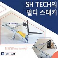 [SH Tech] 멀티스태커 120