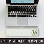 판촉용 키보드 메모패드 100개 그린티 할인이벤트