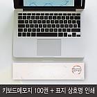 판촉용 키보드 메모패드 100개 사랑받기위해 할인이벤트