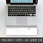 판촉용 키보드 메모패드 100개 위클리투두 할인이벤트